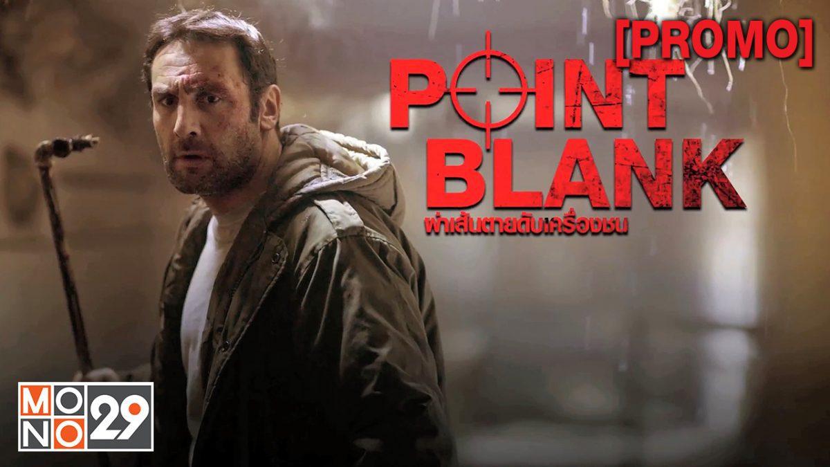 Point Blank ผ่าเส้นตายดับเครื่องชน [PROMO]