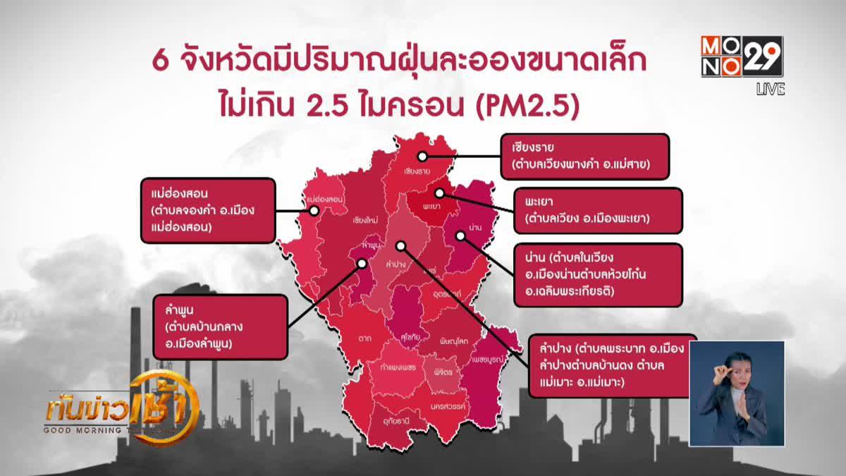 6 จังหวัดเหนือ ยังเสี่ยงฝุ่นพิษ PM2.5