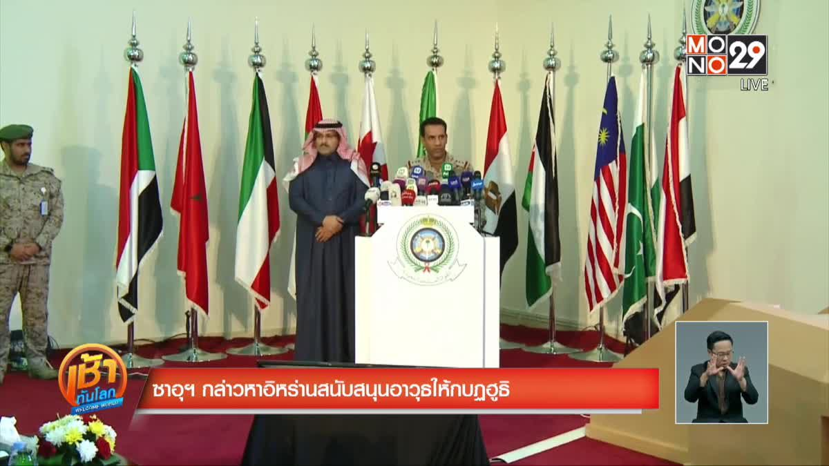 ซาอุฯ กล่าวหาอิหร่านสนับสนุนอาวุธให้กบฏฮูธิ