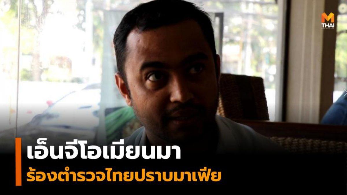 เอ็นจีโอเมียนมาร้องขอตำรวจไทยปราบมาเฟียร่วมชาติ
