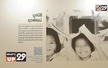 ปันบุญ by TMB The Exhibition