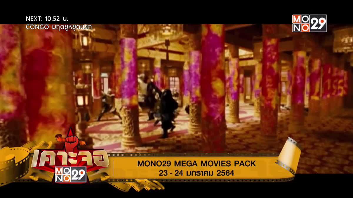[เคาะจอ 29] MONO29 MEGA MOVIES PACK 23-24 ม.ค. 2564 (23-01-64)