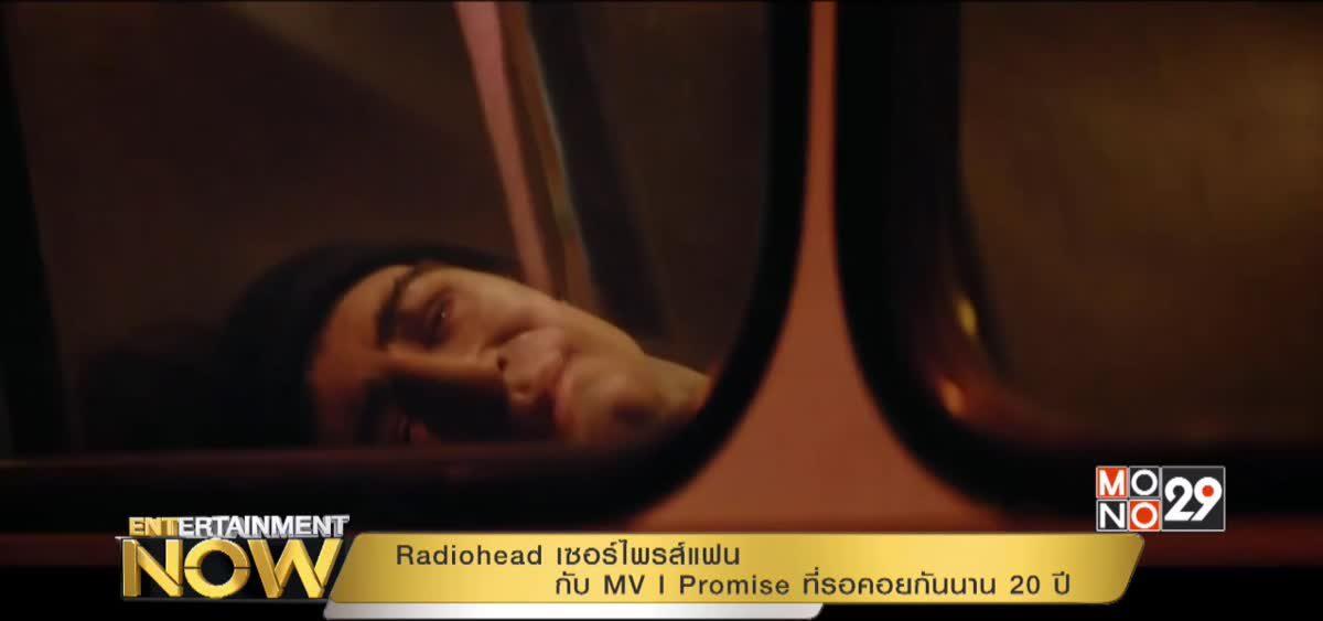 Radiohead เซอร์ไพรส์แฟนกับ MV I Promise ที่รอคอยกันนาน 20 ปี