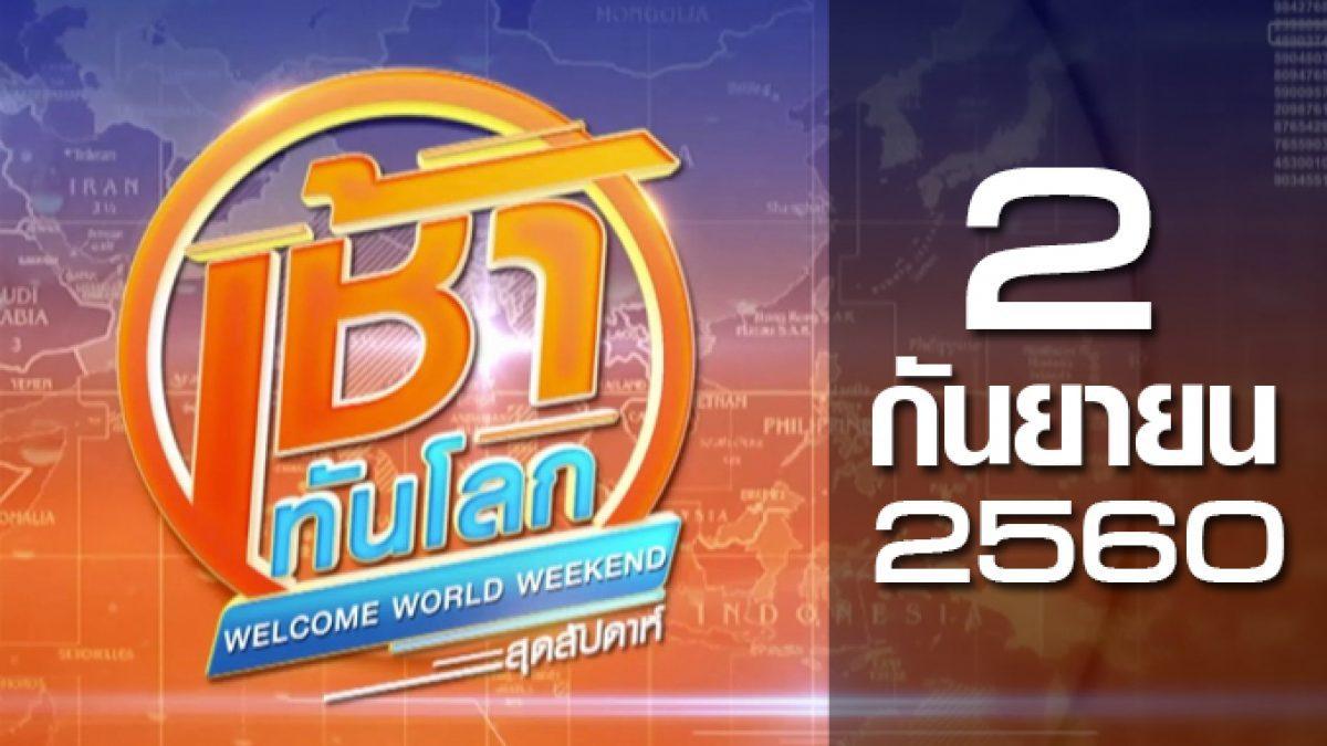 เช้าทันโลก สุดสัปดาห์ Welcome World Weekend 02-09-60