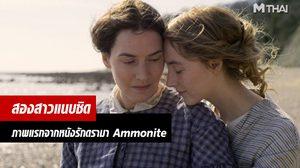 เผยภาพแรกจากหนังหญิงรักหญิง เคต วินสเล็ต ประชันฝีมือ เซอร์ชา โรแนน ใน Ammonite