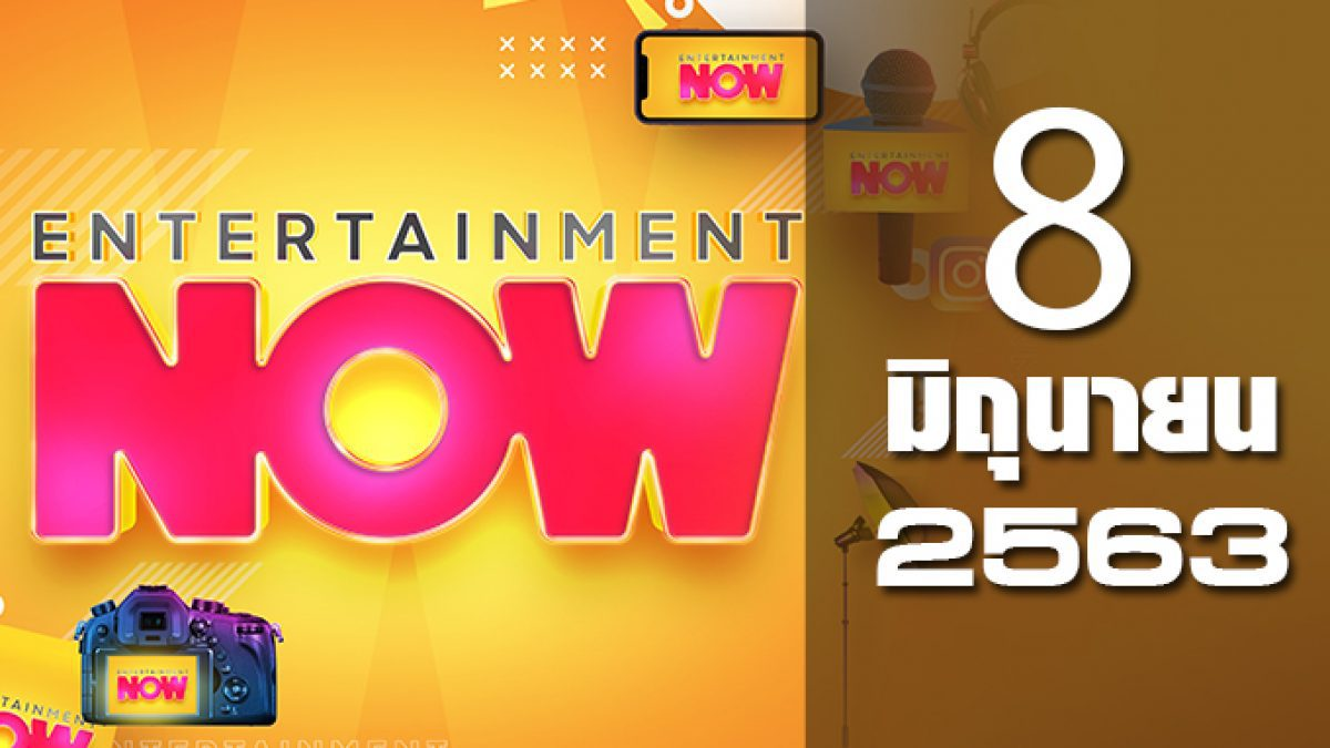 Entertainment Now 08-06-63