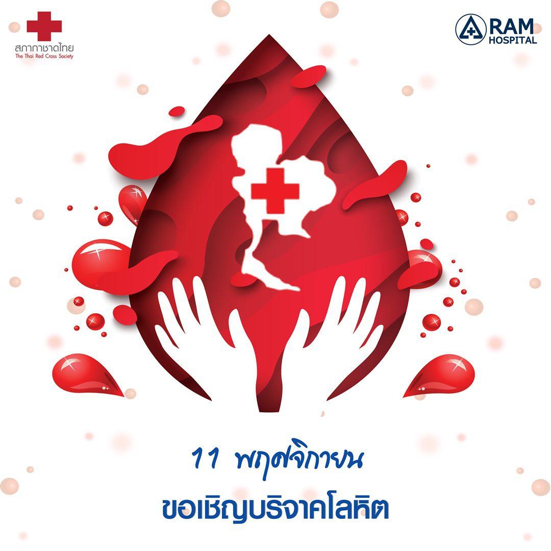 โรงพยาบาลรามคำแหงร่วมกับสภากาชาดไทย ขอเชิญร่วมบริจาคโลหิตครั้งที่ 23