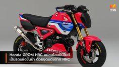 Honda GROM HRC แปลงโฉมมินิไบค์เป็นรถแข่งชั้นนำ ด้วยชุดแต่งจาก HRC