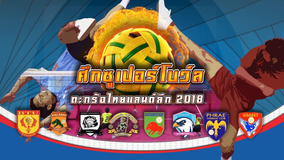 ศึกซูเปอร์โบว์ล ตะกร้อไทยแลนด์ลีก 2018 11-09-61
