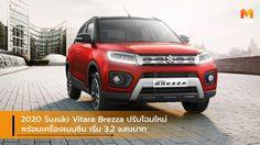 2020 Suzuki Vitara Brezza ปรับโฉมใหม่พร้อมเครื่องเบนซิน เริ่ม 3.2 แสนบาท