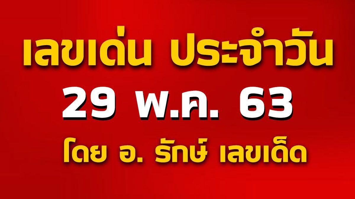 เลขเด่นประจำวันที่ 29 พ.ค. 63 กับ อ.รักษ์ เลขเด็ด