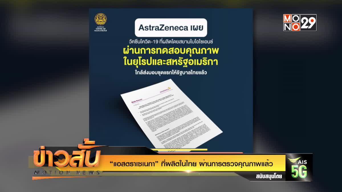 """""""แอสตราเซเนกา"""" ที่ผลิตในไทย ผ่านการตรวจคุณภาพแล้ว"""