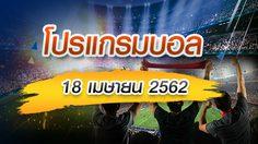 โปรแกรมบอล วันพฤหัสฯที่ 18 เมษายน 2562
