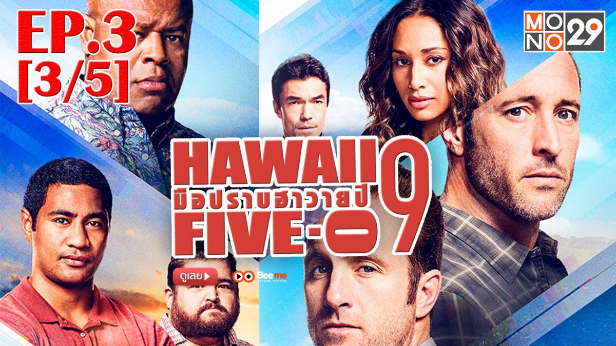 Hawaii Five-0 มือปราบฮาวาย ปี 9 EP.3 [3/5]