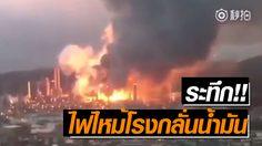 หนีตาย!! เหตุเพลิงไหม้ 'โรงกลั่นน้ำมันไต้หวัน' ช่วงเช้านี้