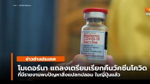 โมเดอร์นา แถลงจะเรียกคืนวัคซีนโควิด-19 ที่พบปัญหาในญี่ปุ่นแล้ว