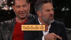 โดนพีอาร์สาวดิสนีย์ตะคอกใส่!! มาร์ก รัฟฟาโล แชร์ประสบการณ์ระหว่างนั่งดู Thor: Ragnarok