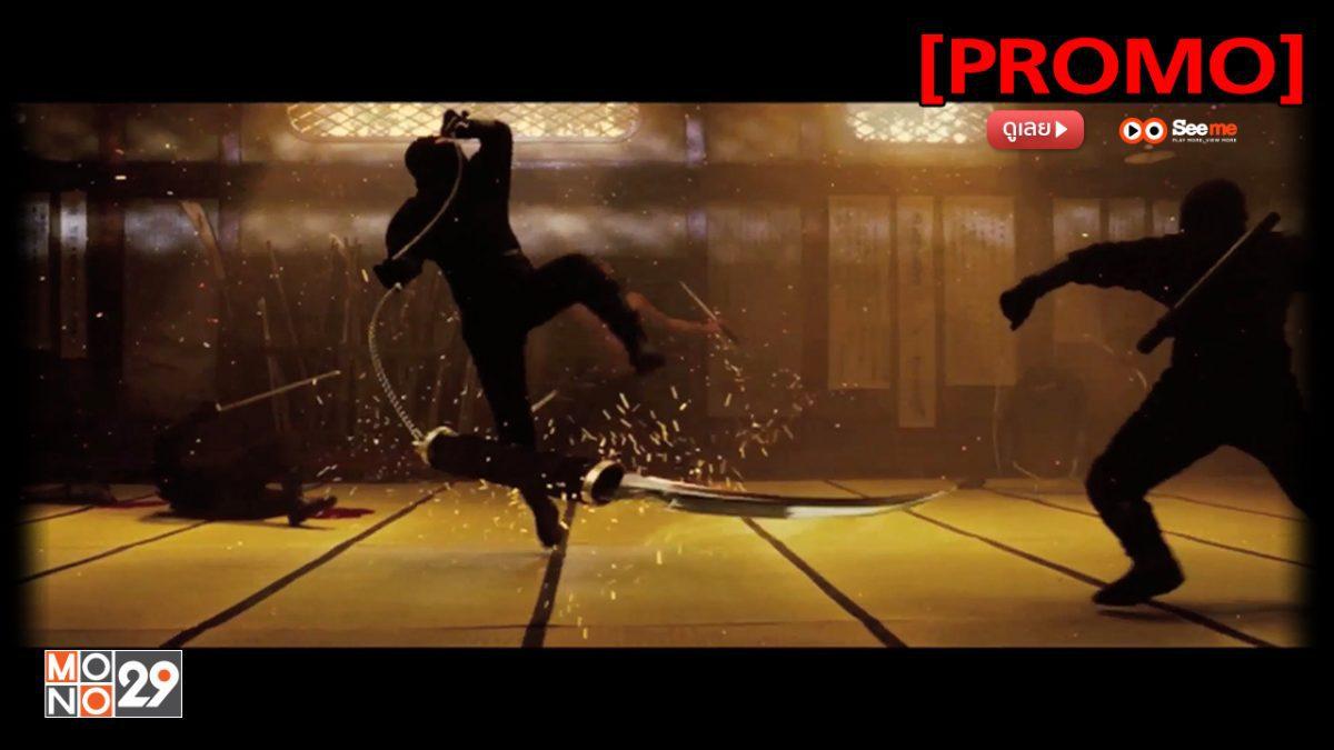 Ninja Assassin แค้นสังหาร เทพบุตรนินจามหากาฬ [PROMO]