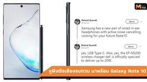 Samsung เปิดตัวหูฟังแบบตัดเสียงรบกวน มาพร้อมกับ Galaxy Note 10