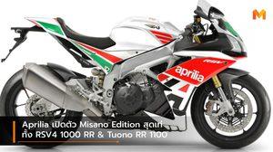 Aprilia เปิดตัว Misano Edition สุดเท่ ทั้ง RSV4 1000 RR & Tuono RR 1100