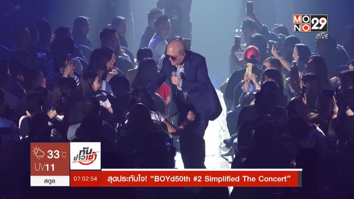"""สุดประทับใจ! """"BOYd50th #2 Simplified The Concert"""""""