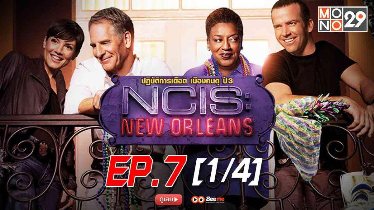 NCIS New Orleans ปฏิบัติการเดือด เมืองคนดุ ปี 3 EP.7 [1/4]