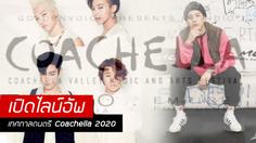 BIGBANG คัมแบ็คยิ่งใหญ่ ร่วม Coachella 2020 – แฟนคลับลุ้น โอกาสงามของ 'แจ็คสัน'