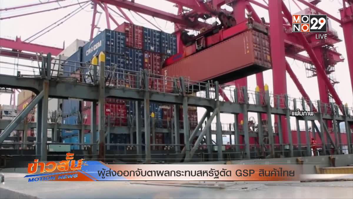 ผู้ส่งออกจับตาผลกระทบสหรัฐตัด GSP สินค้าไทย