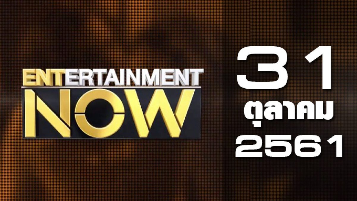 Entertainment Now Break 2 31-10-61
