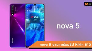 Huawei nova 5 จะมาพร้อมชิปเซ็ต Kirin 810 ใช้เทคโนโลยี 7nm