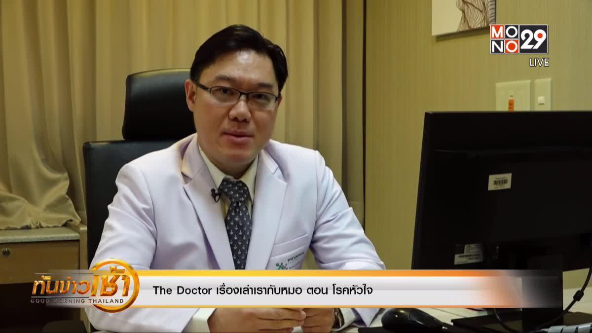 The Doctor เรื่องเล่าเรากับหมอ ตอน โรคหัวใจ
