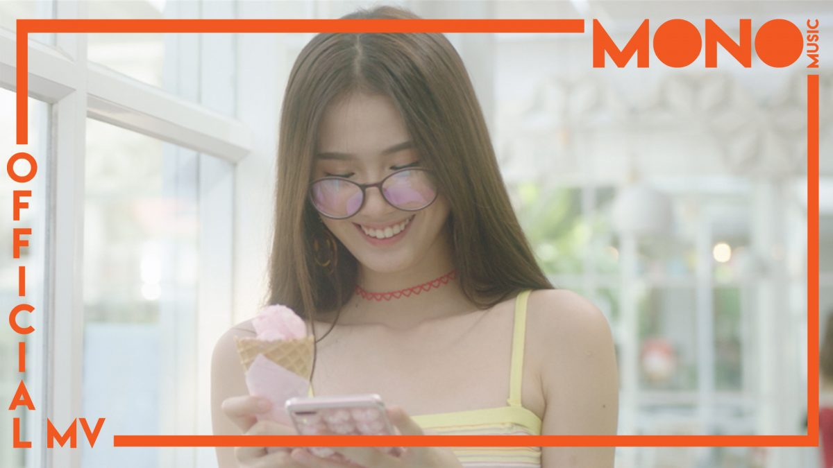 โซฟา (Sofa... so far) - นีน่า GELATO [Official MV]