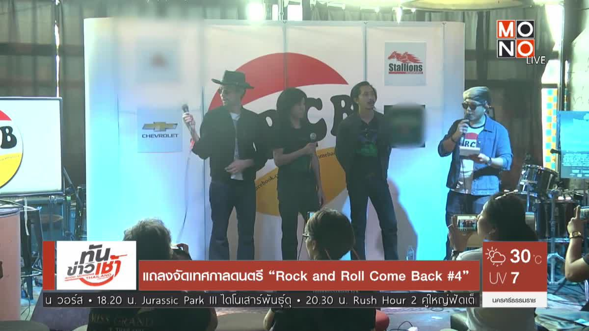 """แถลงจัดเทศกาลดนตรี """"Rock and Roll Come Back #4"""""""
