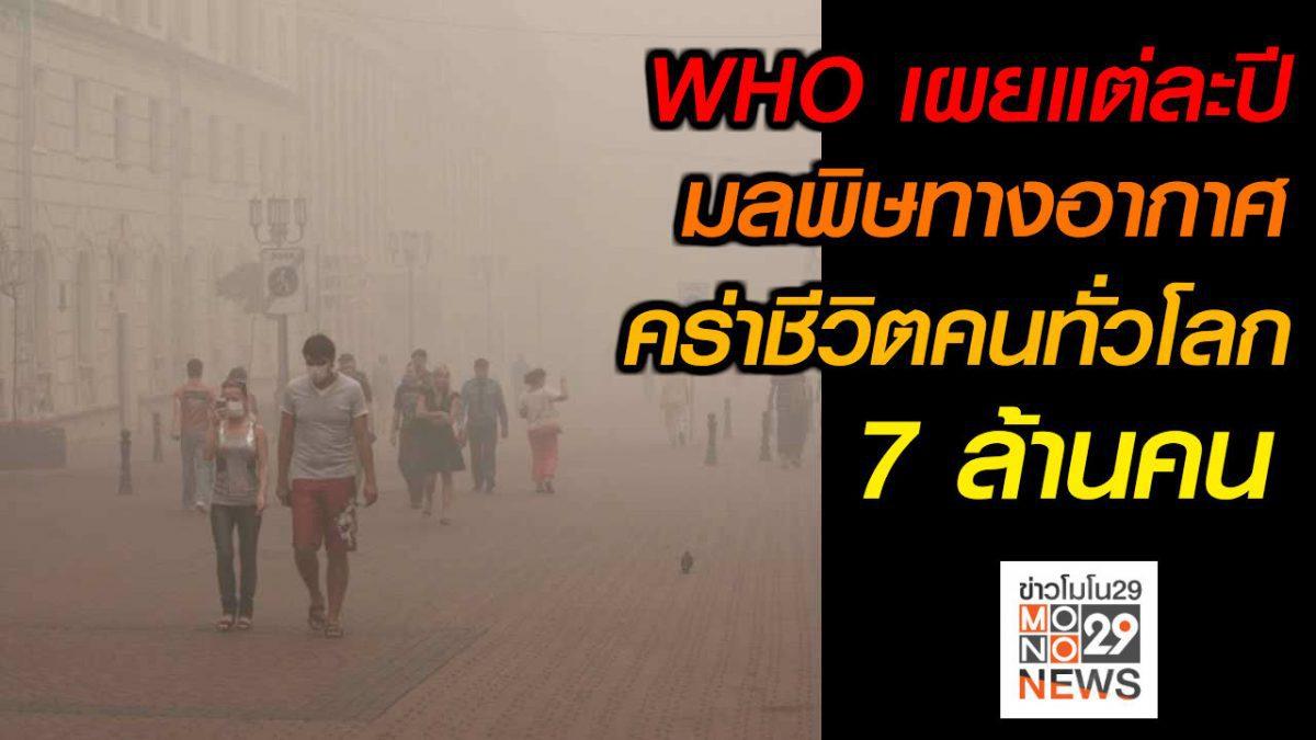 #เรื่องเล่ารอบโลก WHO เผยแต่ละปีมลพิษทางอากาศคร่าชีวิตผู้คนทั่วโลก 7 ล้านคน