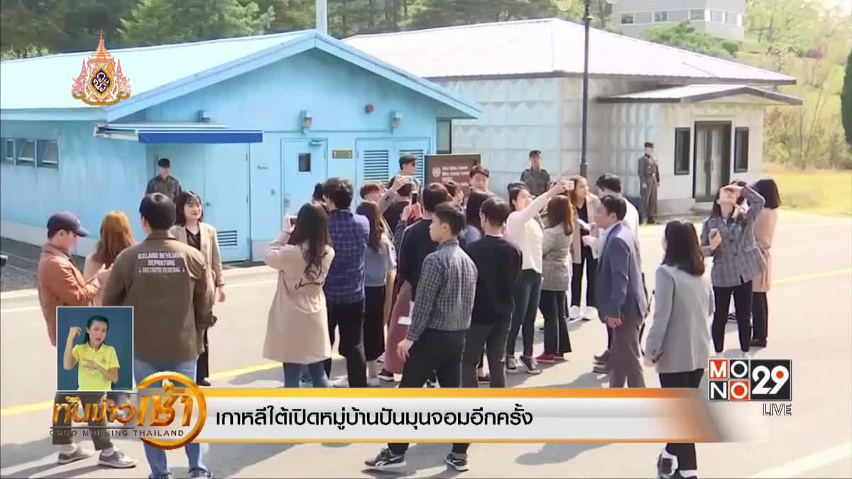 เกาหลีใต้เปิดหมู่บ้านปันมุนจอมอีกครั้ง