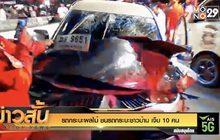 รถกระบะผลไม้ชนรถกระบะชาวบ้านเจ็บ10คน