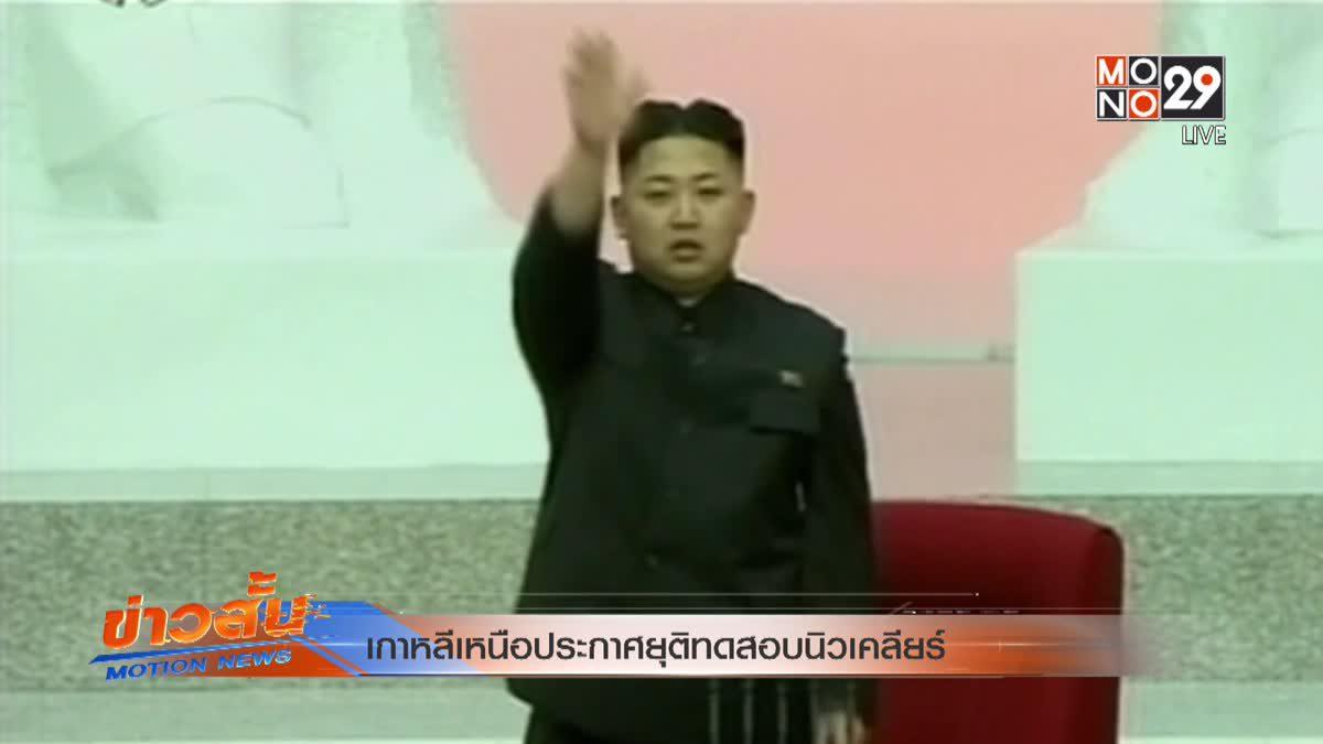 เกาหลีเหนือประกาศยุติการทดสอบนิวเคลียร์