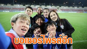 ขอเซอร์ไพรส์! มาดามแป้ง หวังชบาแก้วล้มจีนซิวอันดับ 3 กลับไทย