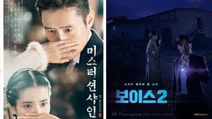 สรุปเรตติ้งซีรีส์เกาหลีวันที่ 9 กันยายน 2561