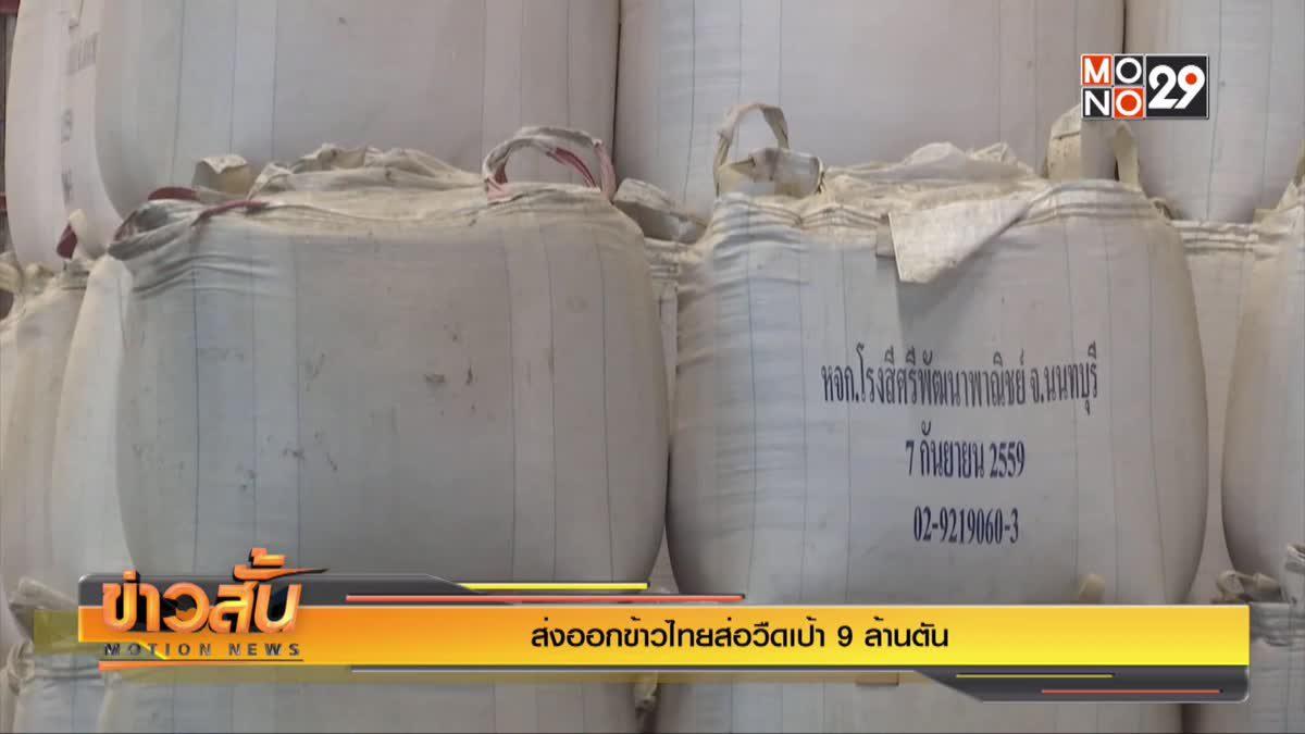 ส่งออกข้าวไทยส่อวืดเป้า 9 ล้านตัน
