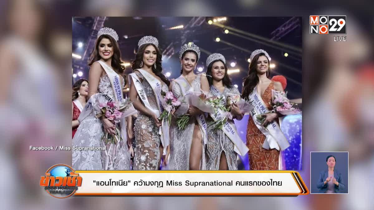 """""""แอนโทเนีย"""" คว้ามงกุฎ Miss Supranational คนแรกของไทย"""