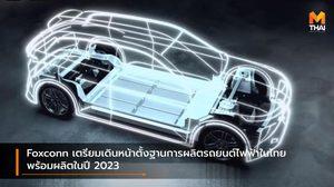 Foxconn เตรียมเดินหน้าตั้งฐานการผลิตรถยนต์ไฟฟ้าในไทย พร้อมผลิตในปี 2023