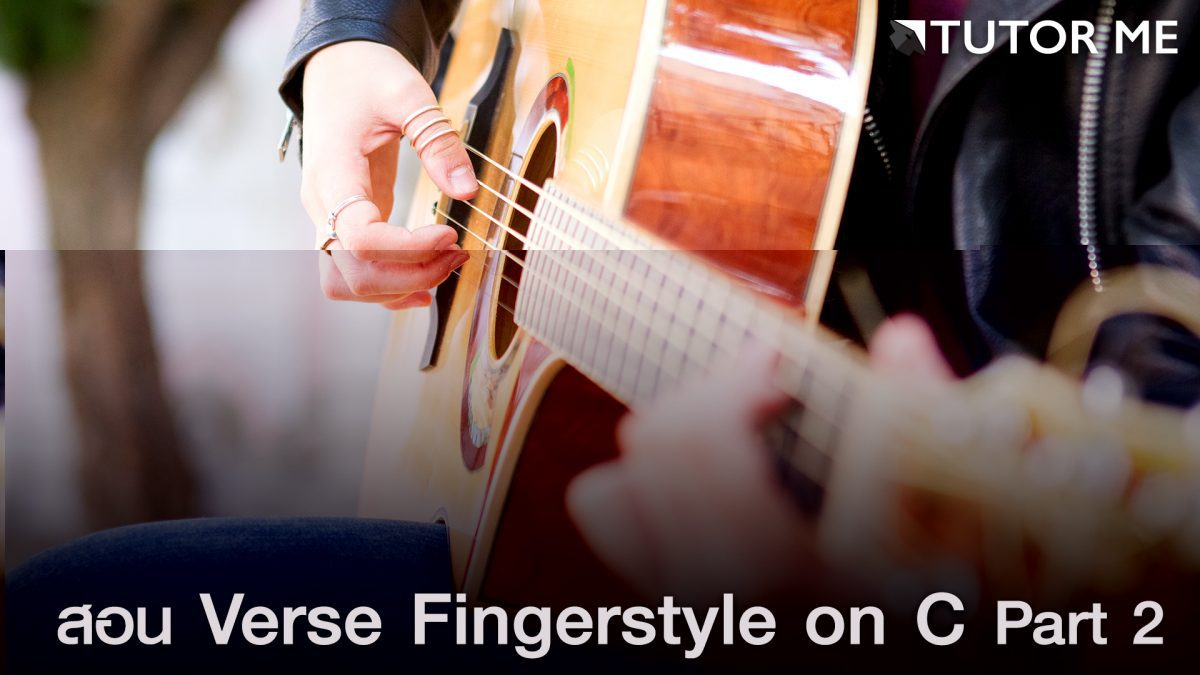 สอน verse Fingerstyle on C Part 2