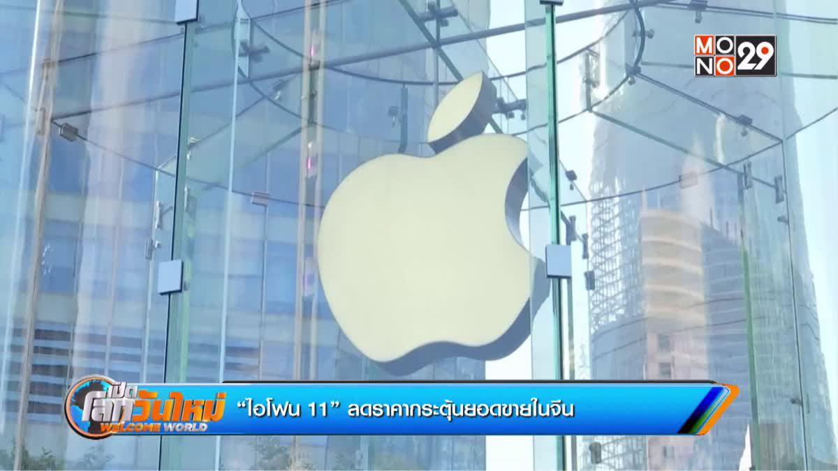 """""""ไอโฟน 11"""" ลดราคากระตุ้นยอดขายในจีน"""