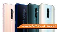 เผยสเปค OPPO Reno2 | Reno2 F สมาร์ทโฟน 4 กล้องหลัง ชัดทุกระยะ สวยทุกมุมมอง
