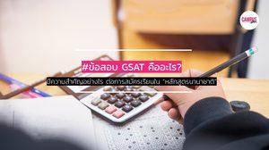 GSAT คือข้อสอบอะไร?
