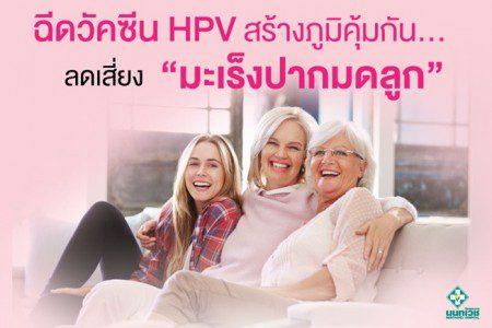 สร้างภูมิคุ้มกัน และลดความเสี่ยงโรคมะเร็งปากมดลูก ด้วยวัคซีน HPV