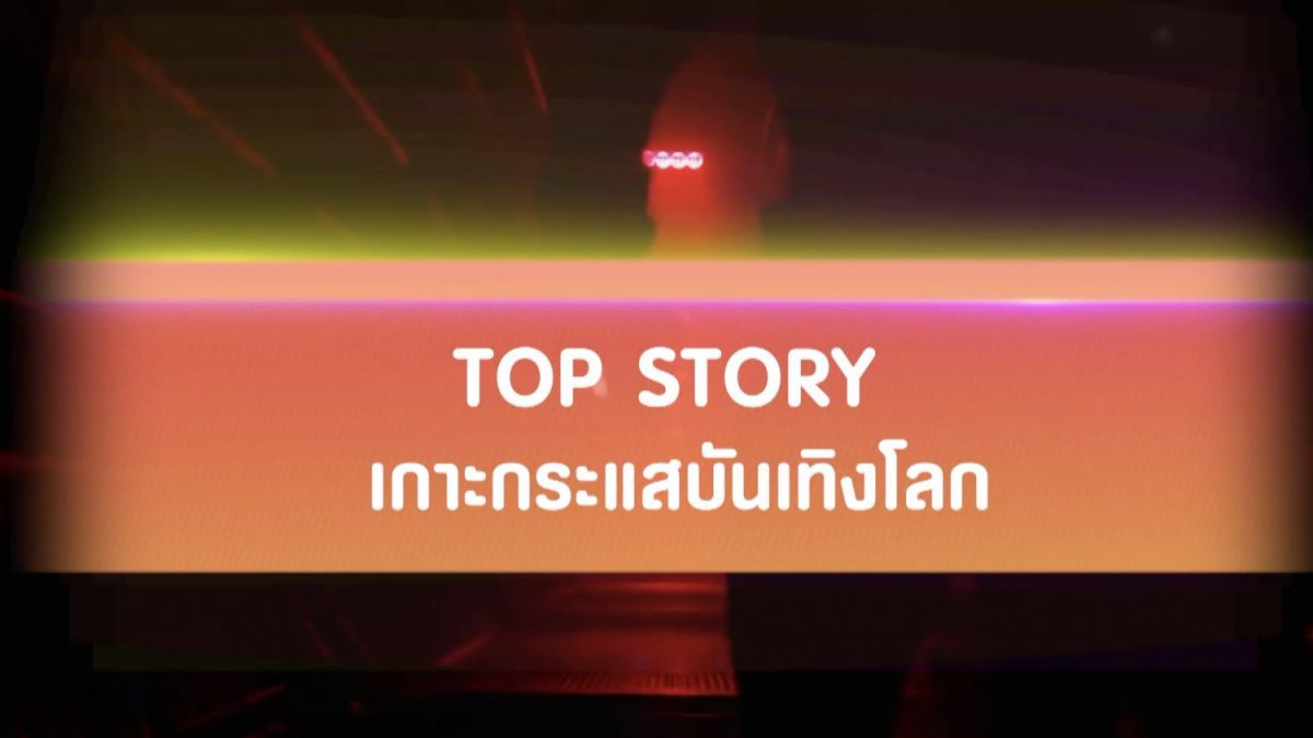 Top Story เกาะกระแสบันเทิงโลก