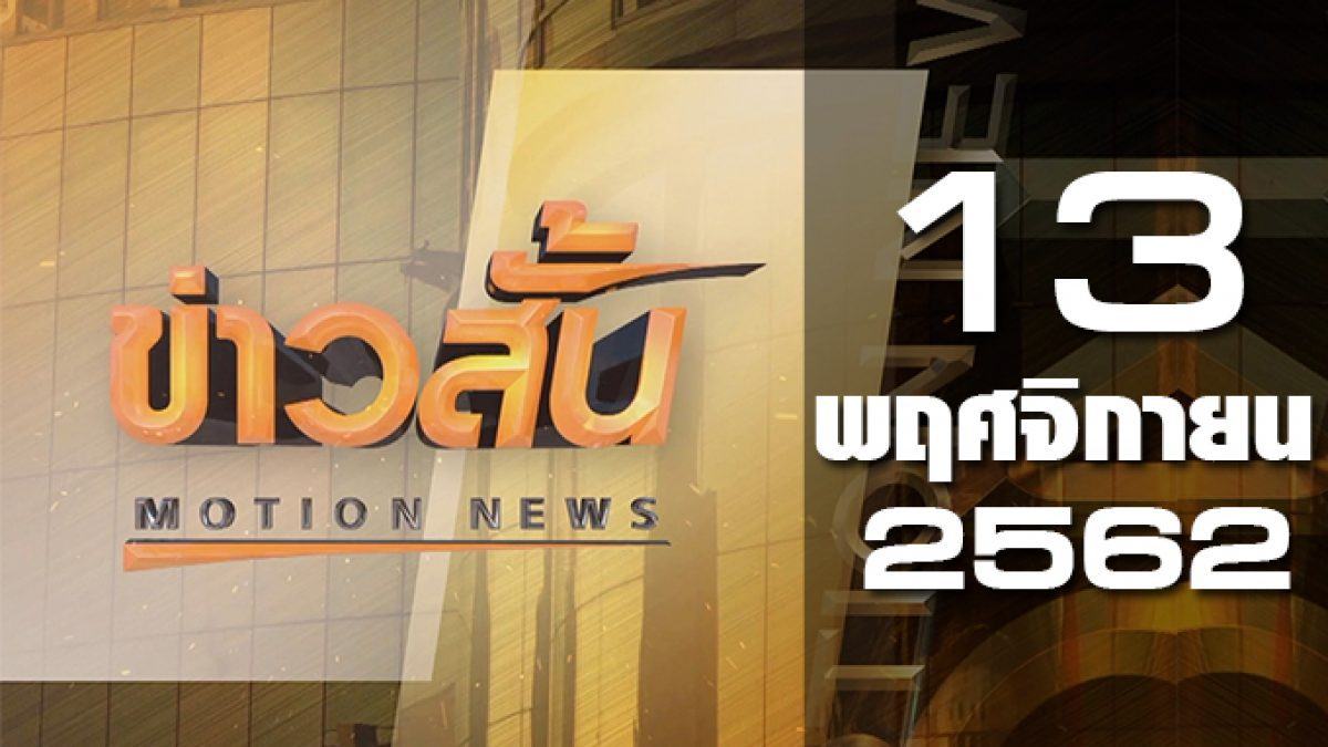 ข่าวสั้น Motion News Break 3 13-11-62