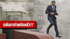 แดเนียล เคร็ก กลับมาถ่ายหนัง Bond 25 หลังพักฟื้นจากอาการบาดเจ็บที่ข้อเท้า